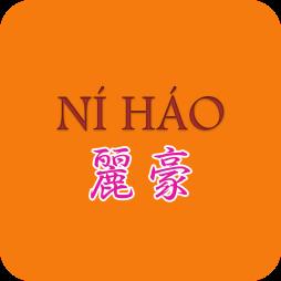ni-hao-logo-1